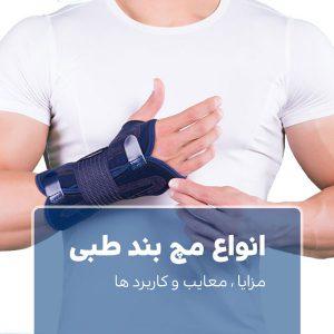 اواع مچ بند طبی