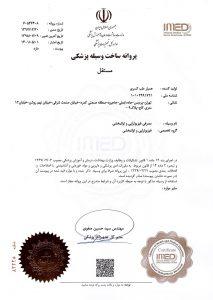 مجوز وزارت بهداشت تن یار